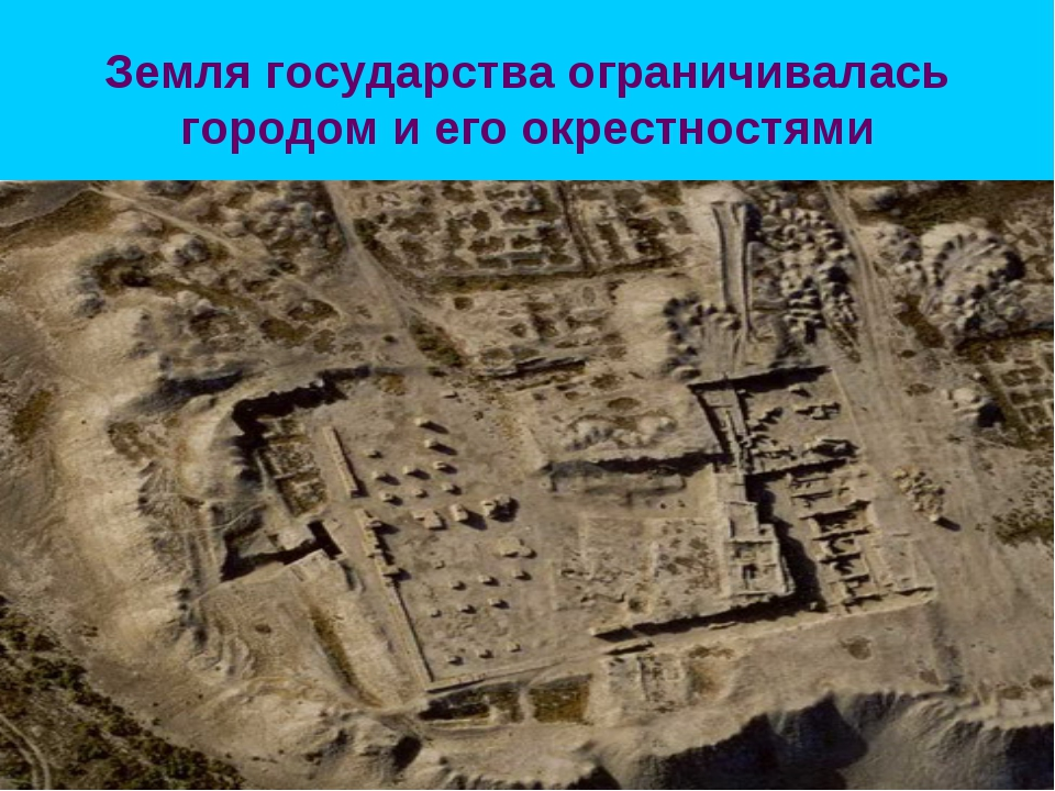 Земля государства ограничивалась городом и его окрестностями