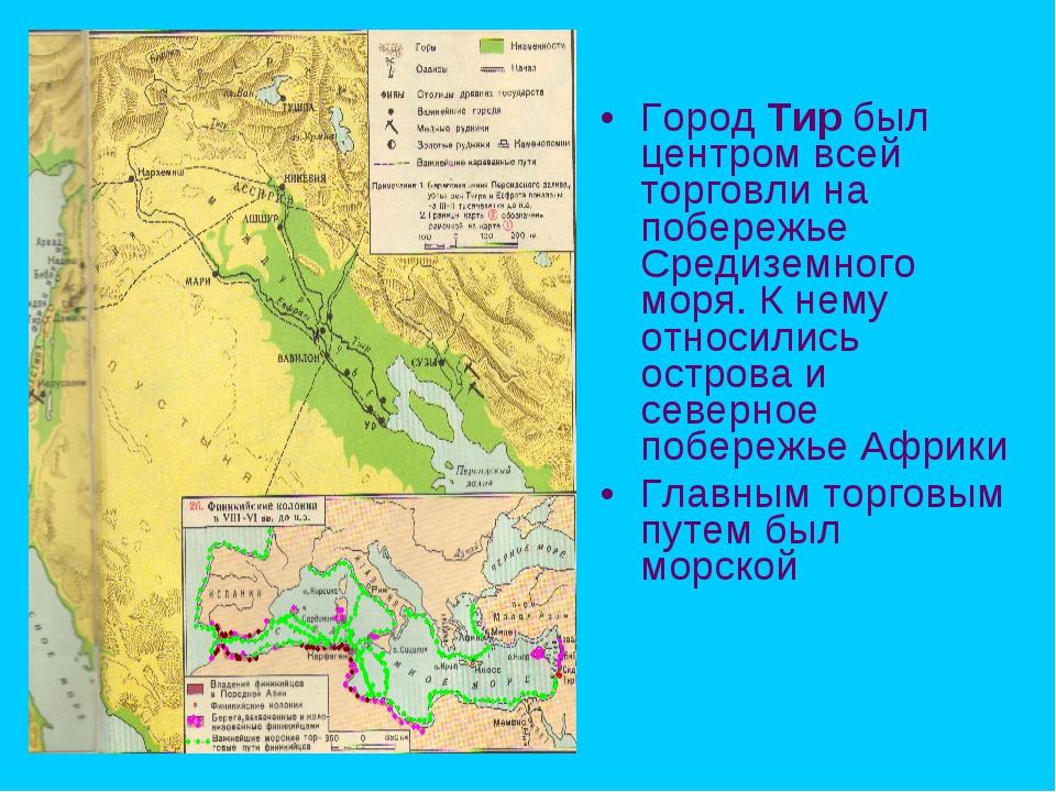 Город Тир был центром всей торговли на побережье Средиземного моря. К нему от...