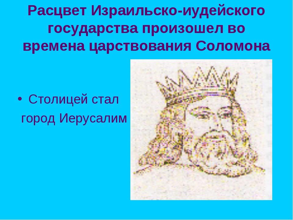Расцвет Израильско-иудейского государства произошел во времена царствования С...