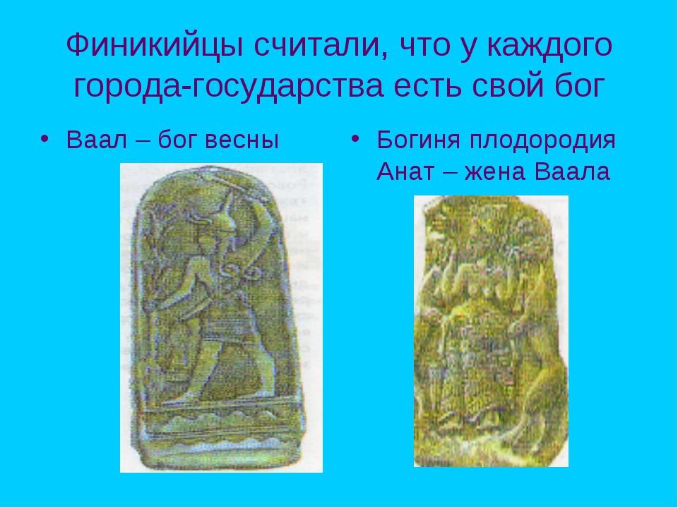 Финикийцы считали, что у каждого города-государства есть свой бог Ваал – бог...