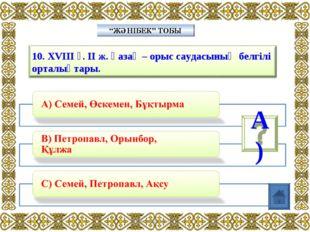 """""""ЖӘНІБЕК"""" ТОБЫ А) www.ZHARAR.com www.ZHARAR.com"""
