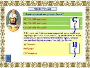 """КЕРЕЙ"" ТОБЫ С) В) www.ZHARAR.com www.ZHARAR.com"