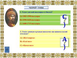 """""""КЕРЕЙ"""" ТОБЫ С) А) www.ZHARAR.com www.ZHARAR.com"""