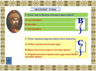 """""""ЖӘНІБЕК"""" ТОБЫ В) С) www.ZHARAR.com www.ZHARAR.com"""