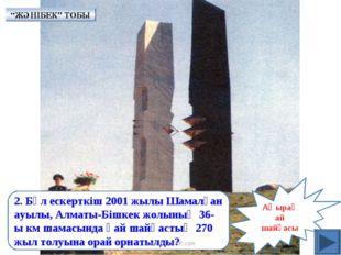 Аңырақай шайқасы 2. Бұл ескерткіш 2001 жылы Шамалған ауылы, Алматы-Бішкек жол