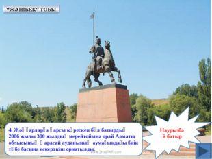 Наурызбай батыр 4. Жоңғарларға қарсы күрескен бұл батырдың 2006 жылы 300 жылд