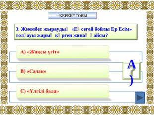 """""""КЕРЕЙ"""" ТОБЫ А) www.ZHARAR.com www.ZHARAR.com"""