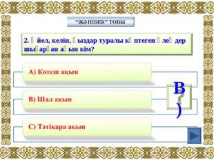 """""""ЖӘНІБЕК"""" ТОБЫ В) www.ZHARAR.com www.ZHARAR.com"""