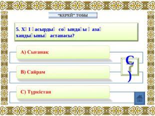 """""""КЕРЕЙ"""" ТОБЫ C) www.ZHARAR.com www.ZHARAR.com"""