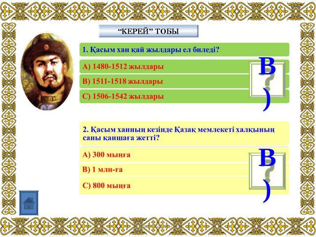 """""""КЕРЕЙ"""" ТОБЫ В) В) www.ZHARAR.com www.ZHARAR.com"""