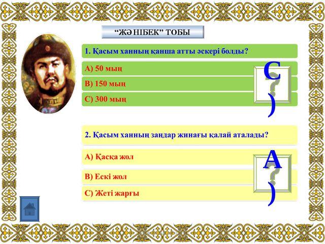 """""""ЖӘНІБЕК"""" ТОБЫ С) А) www.ZHARAR.com www.ZHARAR.com"""