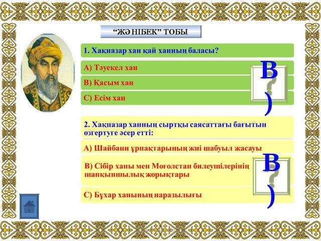 """""""ЖӘНІБЕК"""" ТОБЫ В) В) www.ZHARAR.com www.ZHARAR.com"""
