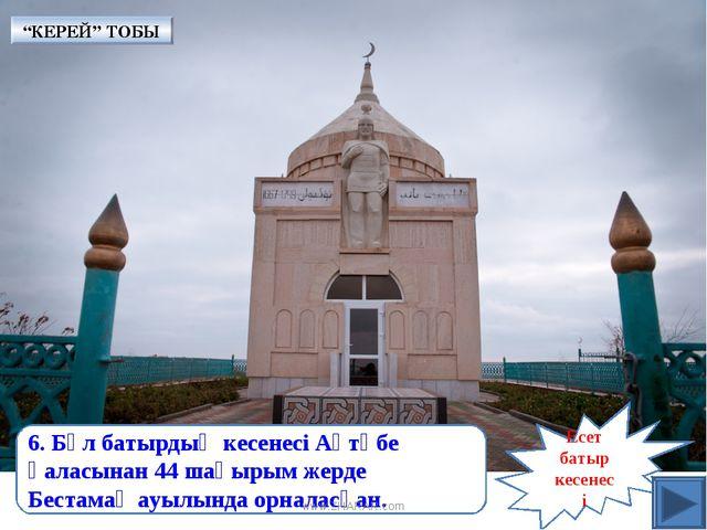 Есет батыр кесенесі 6. Бұл батырдың кесенесі Ақтөбе қаласынан 44 шақырым жерд...