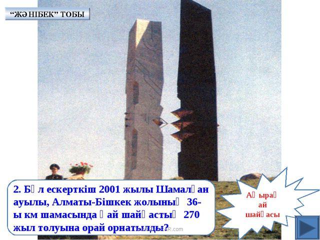 Аңырақай шайқасы 2. Бұл ескерткіш 2001 жылы Шамалған ауылы, Алматы-Бішкек жол...