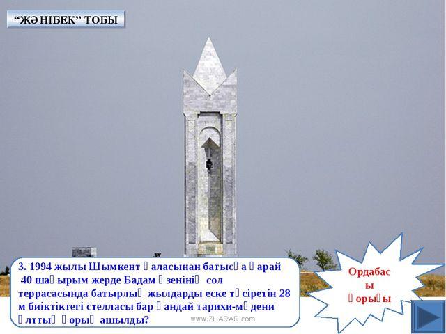Ордабасы қорығы 3. 1994 жылы Шымкент қаласынан батысқа қарай 40 шақырым жерде...