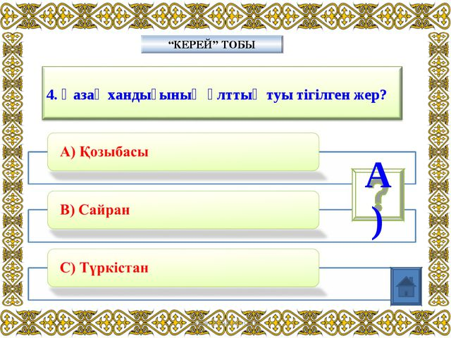 """""""КЕРЕЙ"""" ТОБЫ A) www.ZHARAR.com www.ZHARAR.com"""