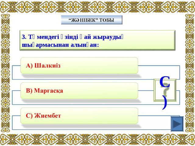 """""""ЖӘНІБЕК"""" ТОБЫ С) www.ZHARAR.com www.ZHARAR.com"""