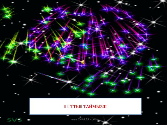 ҚҰТТЫҚТАЙМЫЗ!!! www.ZHARAR.com www.ZHARAR.com