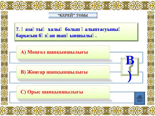 """""""КЕРЕЙ"""" ТОБЫ В) www.ZHARAR.com www.ZHARAR.com"""