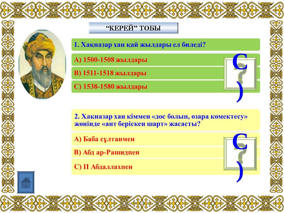 """""""КЕРЕЙ"""" ТОБЫ С) С) www.ZHARAR.com www.ZHARAR.com"""