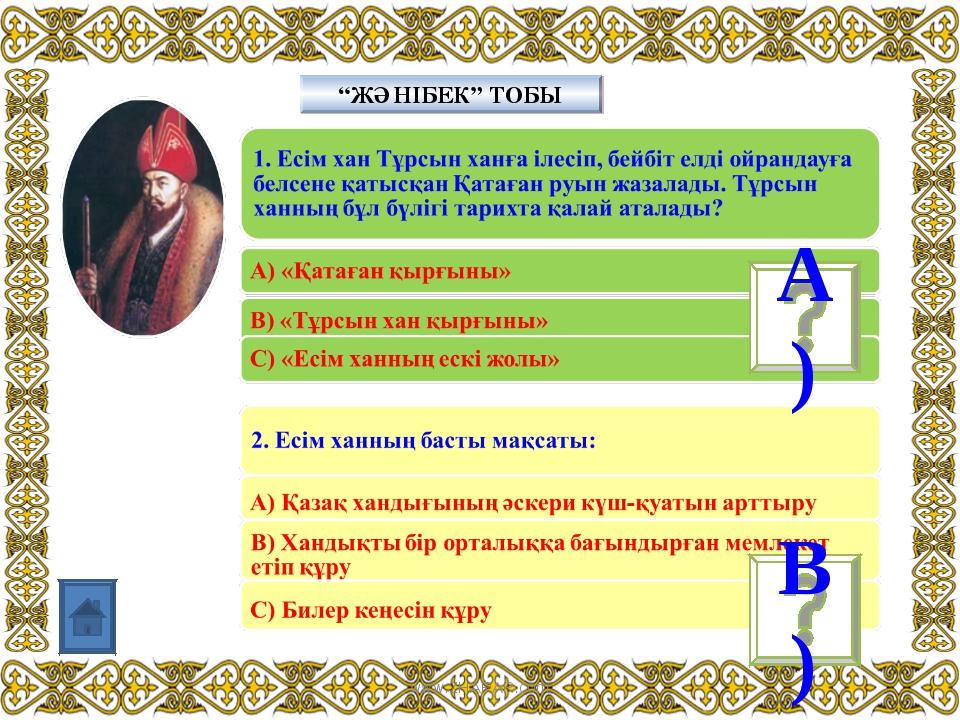 """""""ЖӘНІБЕК"""" ТОБЫ А) В) www.ZHARAR.com www.ZHARAR.com"""