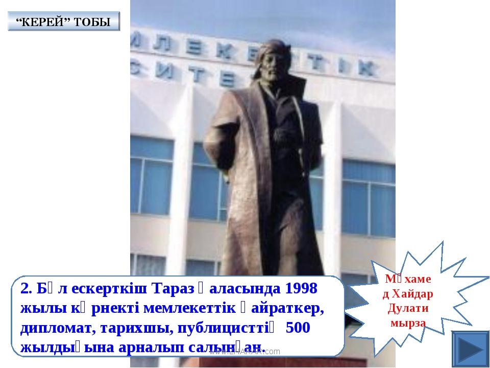 Мұхамед Хайдар Дулати мырза 2. Бұл ескерткіш Тараз қаласында 1998 жылы көрнек...