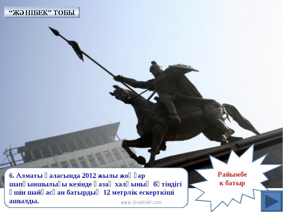 6. Алматы қаласында 2012 жылы жоңғар шапқыншылығы кезінде қазақ халқының бүті...