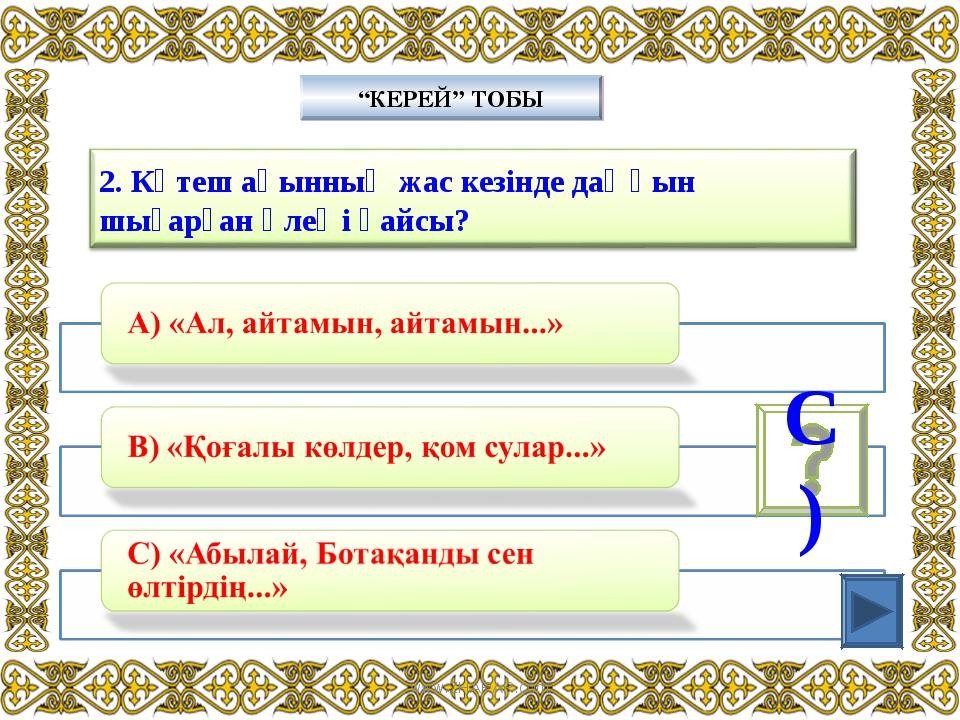 """""""КЕРЕЙ"""" ТОБЫ С) www.ZHARAR.com www.ZHARAR.com"""