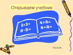 Открываем учебник Стр.22,23.