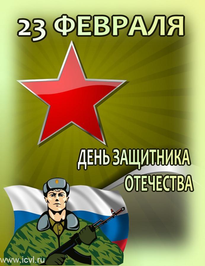 http://icvl.ru/sites/default/files/imagecache/900x900/den_zashchitnika_otechestva.jpg
