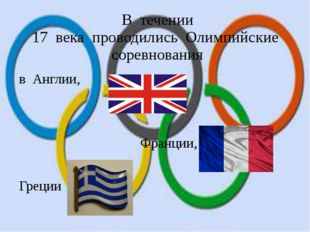 В течении 17 века проводились Олимпийские соревнования в Англии, Франции, Гре