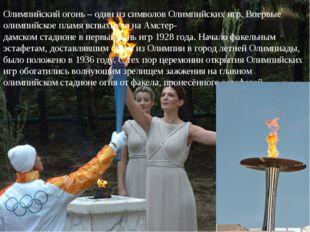 Олимпийский огонь – один из символов Олимпийских игр. Впервые олимпийское пла