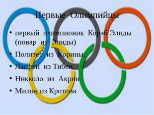 Первые Олимпийцы первый олимпионик Корэб Элиды (повар из Элиды) Политес из Ко