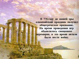 В 776 году до нашей эры олимпийский праздник получил общегреческое признание