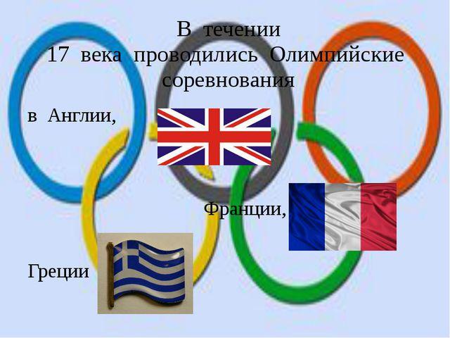 В течении 17 века проводились Олимпийские соревнования в Англии, Франции, Гре...