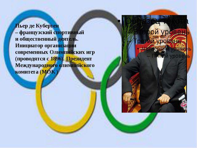 Пьер де Кубертен – французский спортивный и общественный деятель. Инициатор о...