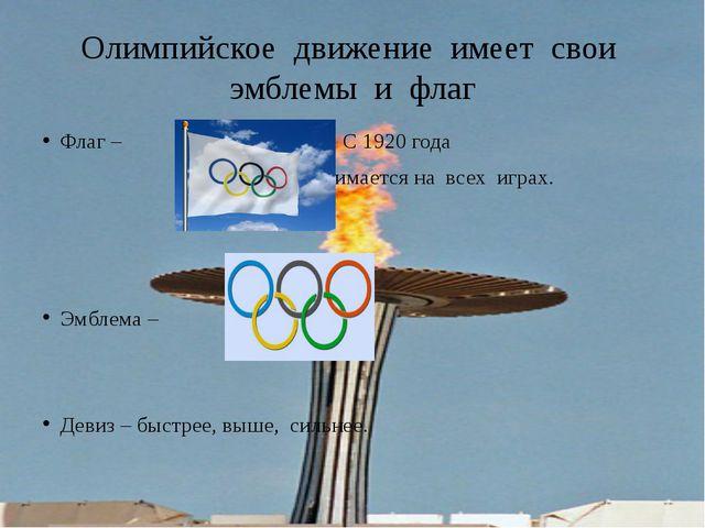 Олимпийское движение имеет свои эмблемы и флаг Флаг – С 1920 года поднимается...