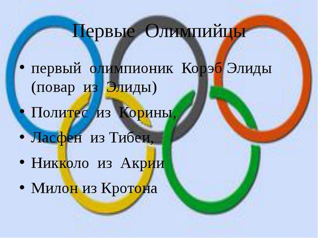 Первые Олимпийцы первый олимпионик Корэб Элиды (повар из Элиды) Политес из Ко...