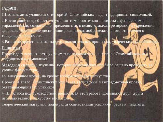 ЗАДАЧИ: 1.Познакомить учащихся с историей Олимпийских игр, традициями, символ...