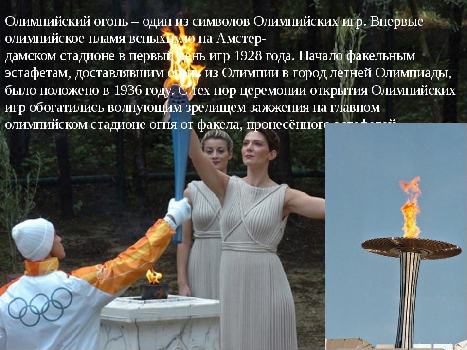 Олимпийский огонь – один из символов Олимпийских игр. Впервые олимпийское пла...