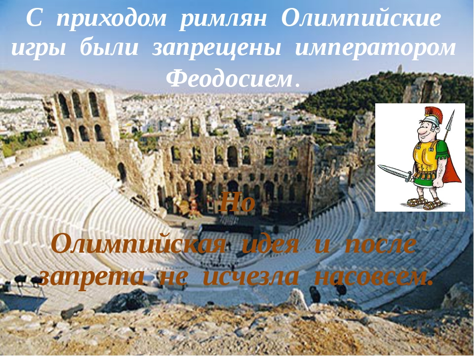 С приходом римлян Олимпийские игры были запрещены императором Феодосием. Но О...