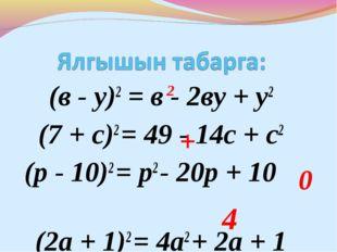 (в - у)2 = в - 2ву + у2 (7 + с)2 = 49 - 14с + с2 (р - 10)2 = р2 - 20р + 10 (2