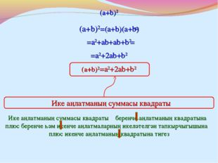 (a+b)2=(a+b)(a+b) = (a+b)2 =a2+ab+ab+b2 = =a2+2ab+b2 (a+b)2=a2+2ab+b2 Ике аңл
