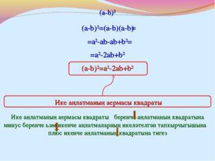 (a-b)2=(a-b)(a-b) = (a-b)2 =a2-ab-ab+b2 = =a2-2ab+b2 (a-b)2=a2-2ab+b2 Ике аңл