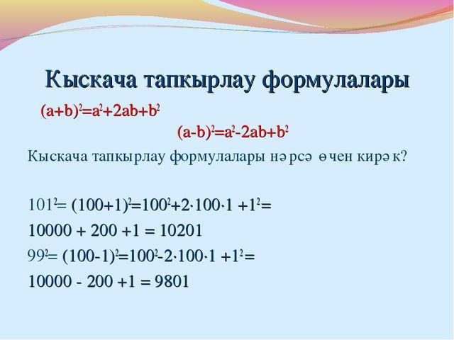 Кыскача тапкырлау формулалары (a+b)2=a2+2ab+b2 (a-b)2=a2-2ab+b2 Кыскача тапк...
