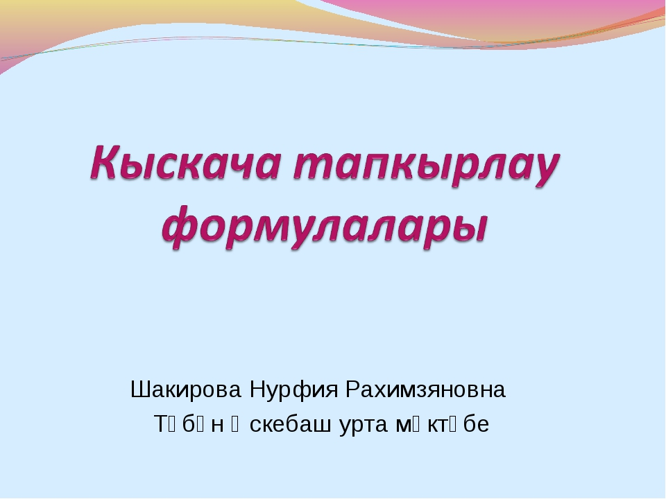 Шакирова Нурфия Рахимзяновна Түбән Өскебаш урта мәктәбе