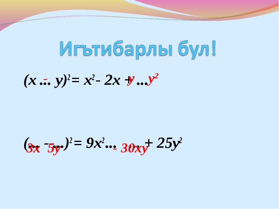 (х ... у)2 = х2 - 2х + ... (... - ...)2 = 9х2 ... ... + 25у2 - у y2 3x 5y - 3...