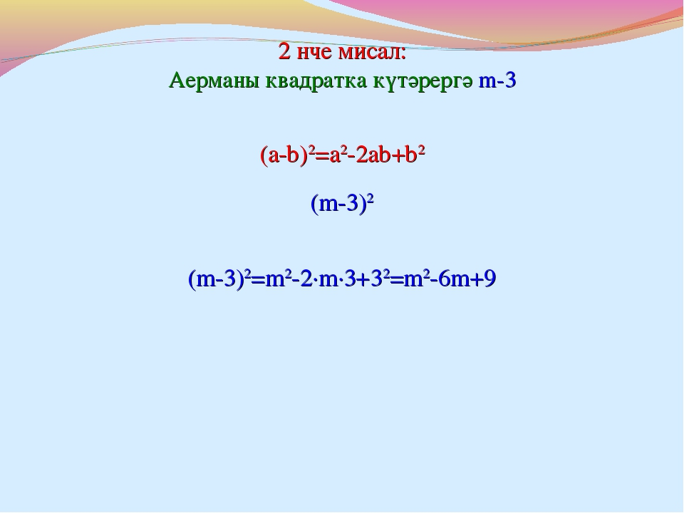 2 нче мисал: Аерманы квадратка күтәрергә m-3 (m-3)2=m2-2∙m∙3+32=m2-6m+9 (a-b)...