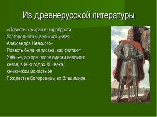 Из древнерусской литературы «Повесть о житии и о храбрости благородного и вел