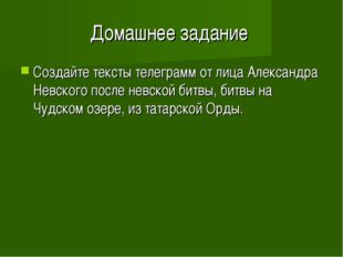 Домашнее задание Создайте тексты телеграмм от лица Александра Невского после